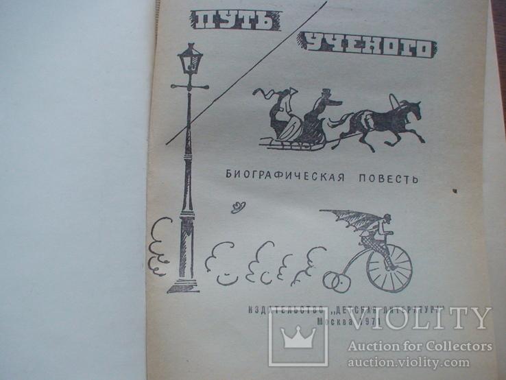 """Осипов """"Путь ученого"""" 1971р., фото №3"""