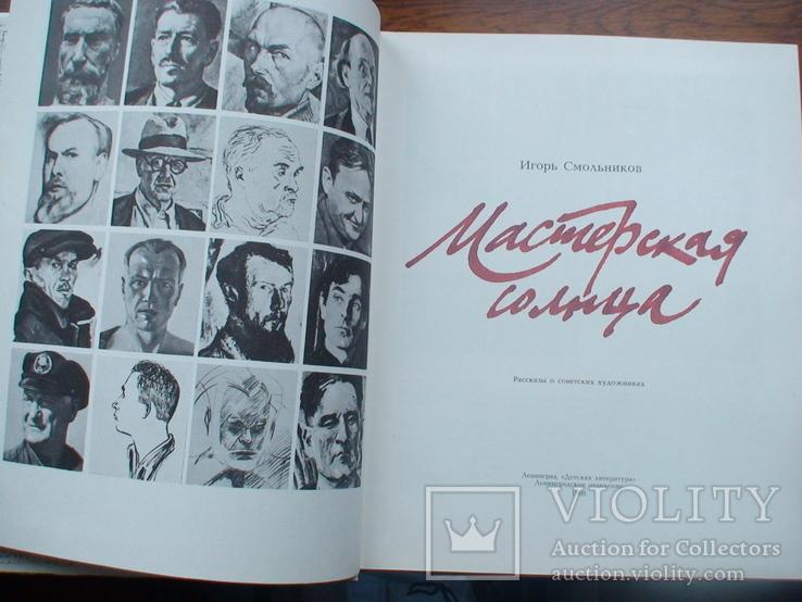 Мастерская солнца (рассказы о советских художниках) 1990р., фото №2