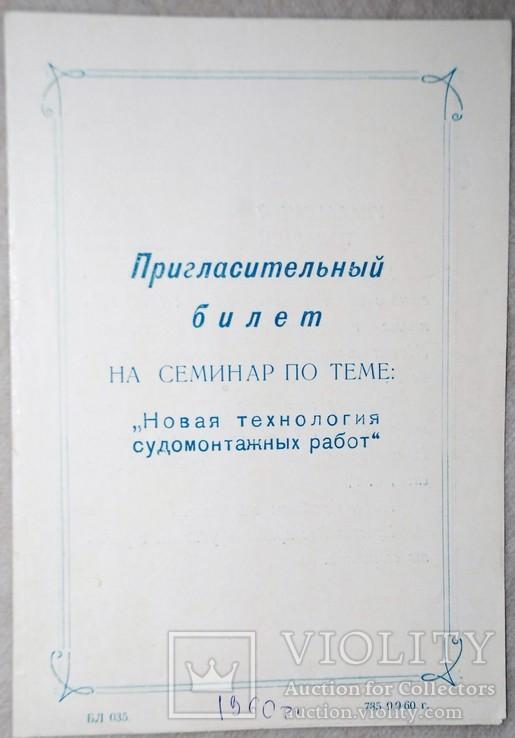 Пригласительные и программы Николаев НКИ  7 ШТ, фото №4