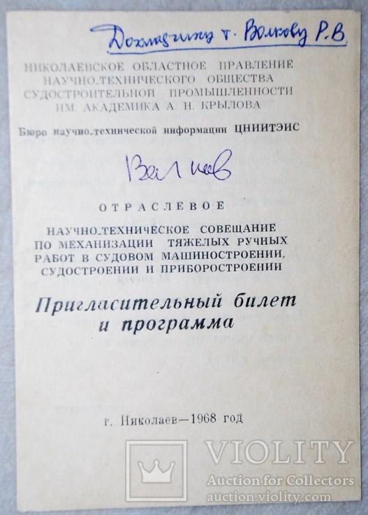 Пригласительные и программы Николаев НКИ  7 ШТ, фото №5