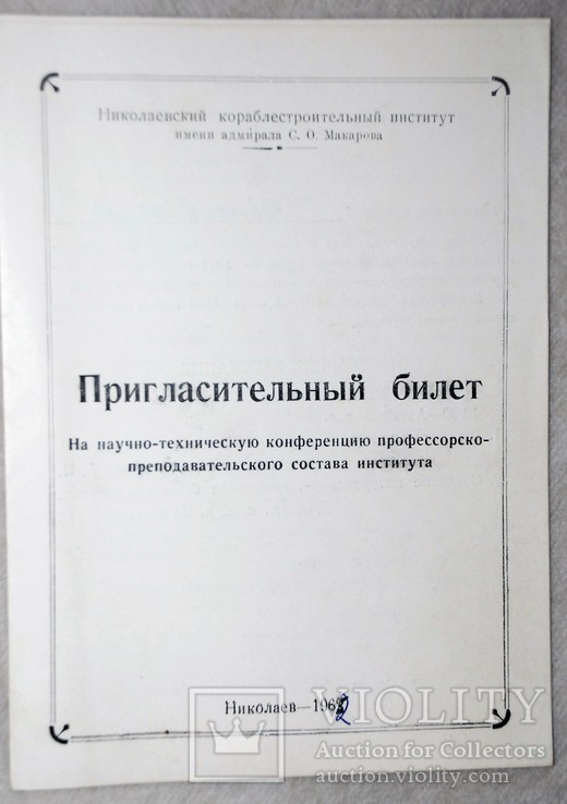 Пригласительные и программы Николаев НКИ  7 ШТ, фото №6