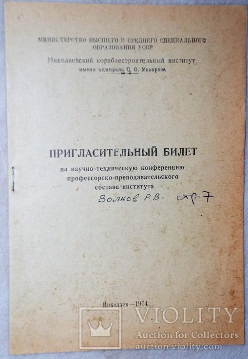 Пригласительные и программы Николаев НКИ  7 ШТ, фото №7