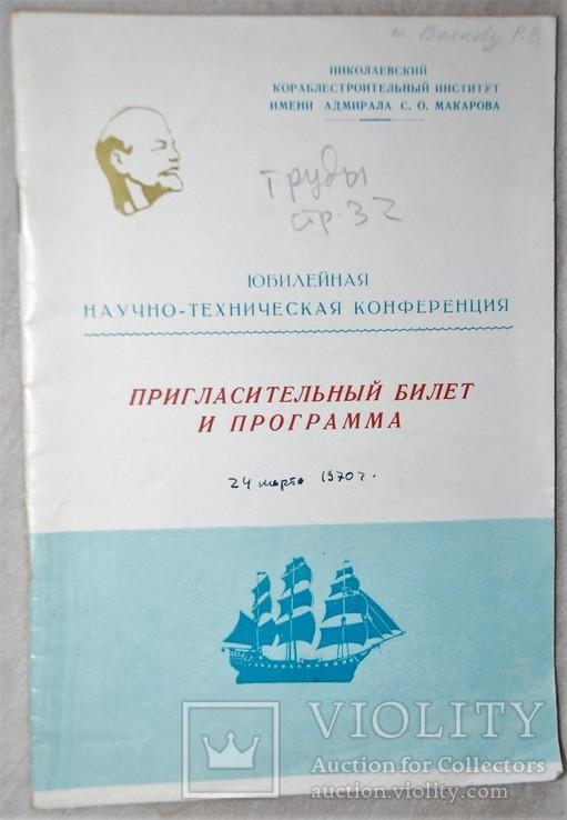Пригласительные и программы Николаев НКИ  7 ШТ, фото №8