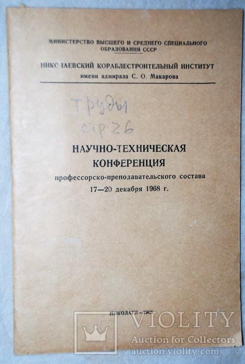 Пригласительные и программы Николаев НКИ  7 ШТ, фото №9
