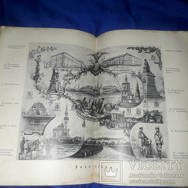 1901 Описания Поволжья и Заволжья
