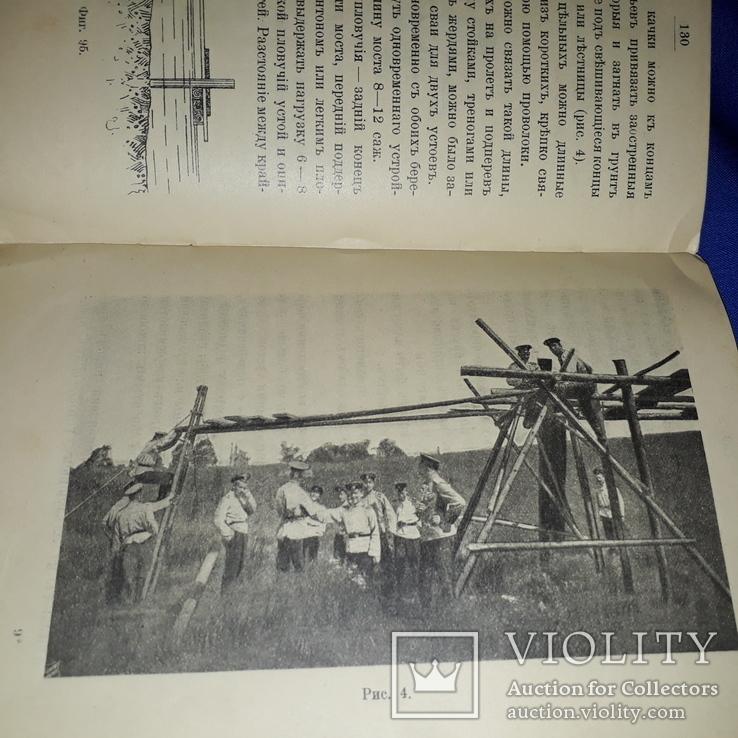1914 Наставление для инженерных войск