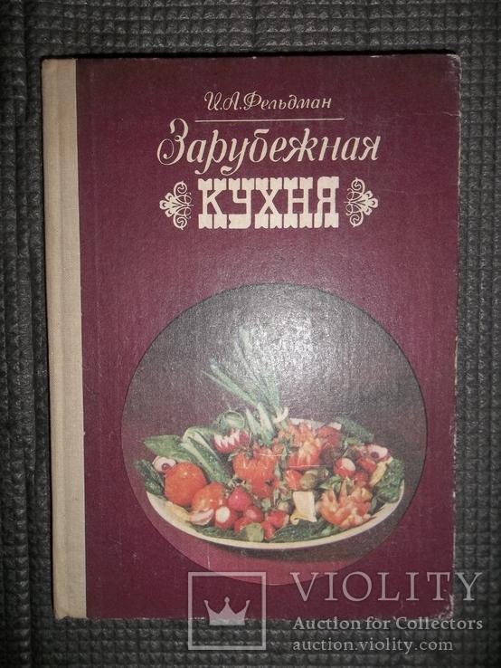 Зарубежная кухня.1980 год., фото №2