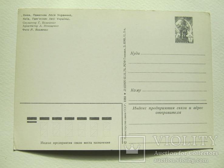 Київ.Леся Українка.1980р., фото №3
