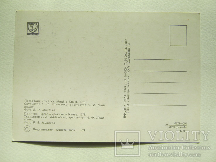 Київ.Леся Українка.1973р., фото №3