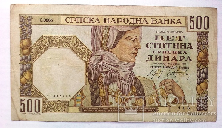 Сербия 500 дин. 1941 г., фото №2