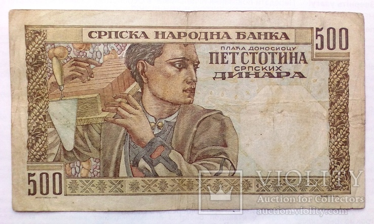 Сербия 500 дин. 1941 г., фото №3