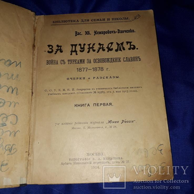 1914 Война с турками за освобождение славян 1877-78 гг.