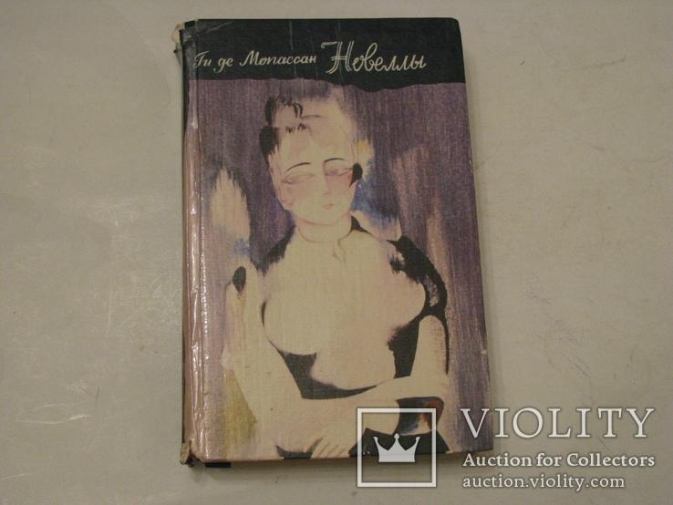 Книга - Новеллы - Ги де Мопассан.