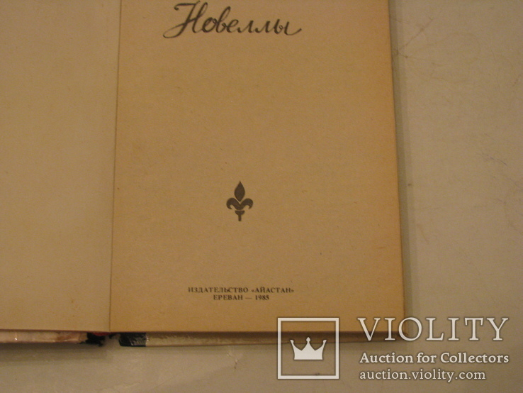 Книга - Новеллы - Ги де Мопассан., фото №3