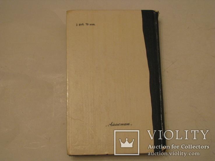 Книга - Новеллы - Ги де Мопассан., фото №4