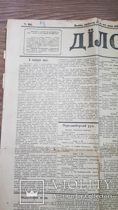 Газета Діло понеділок від 13 мая 1907 р., фото №3
