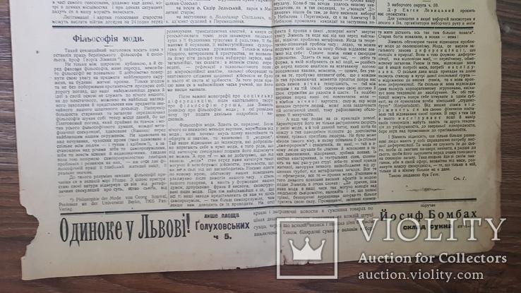 Газета Діло понеділок від 13 мая 1907 р., фото №5