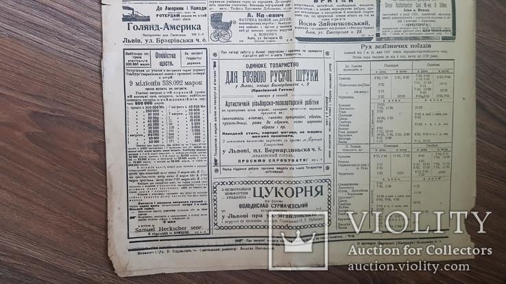 Газета Діло понеділок від 13 мая 1907 р., фото №12