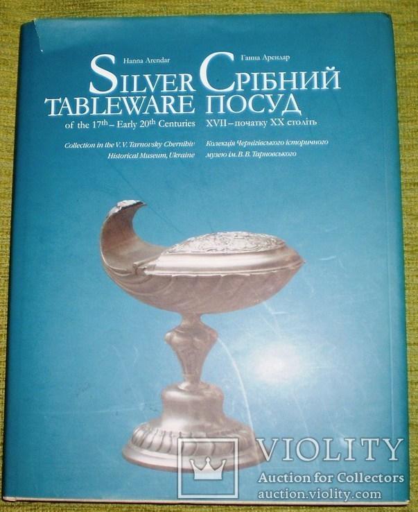 Срібний посуд ХVII-XX століть  2006 р, фото №2
