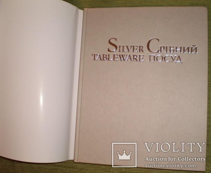 Срібний посуд ХVII-XX століть  2006 р, фото №3