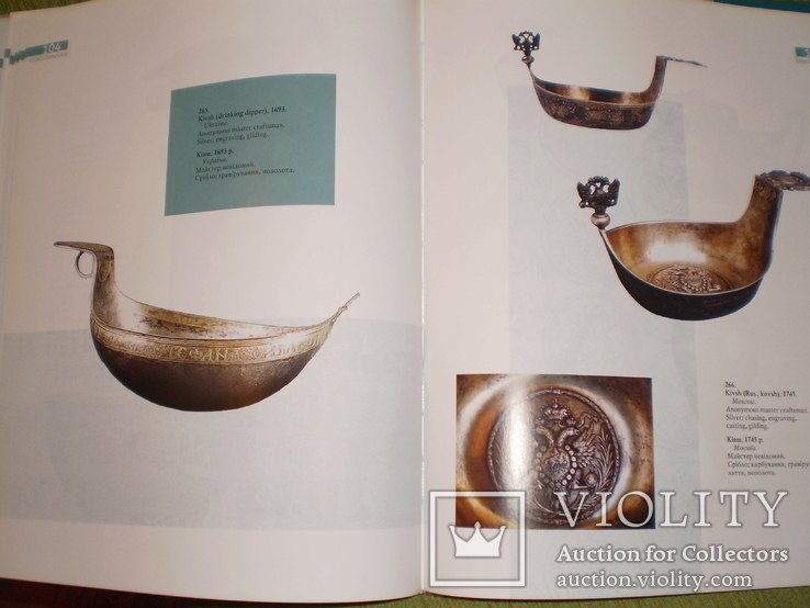 Срібний посуд ХVII-XX століть  2006 р, фото №9