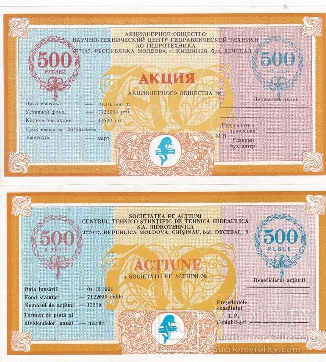 Moldova Молдова - 500 Рублей 1991 акция UNC JavirNV