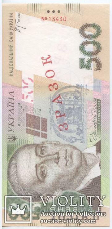 ЗР0000000 Зразок / Образец 500 гривен / гривень 2006 в коллекцию