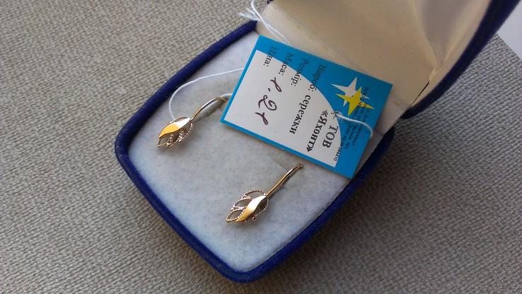 Серьги золото 585., фото №3