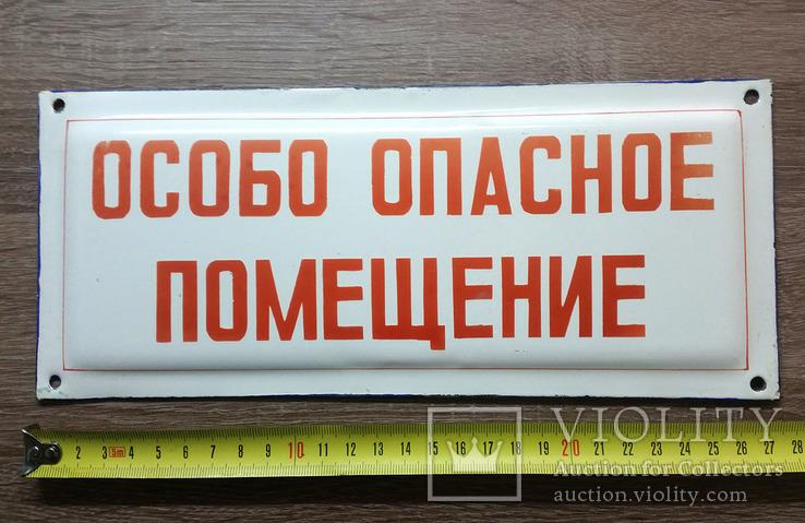 Эмалированная табличка СССР - Особо опасное помещение