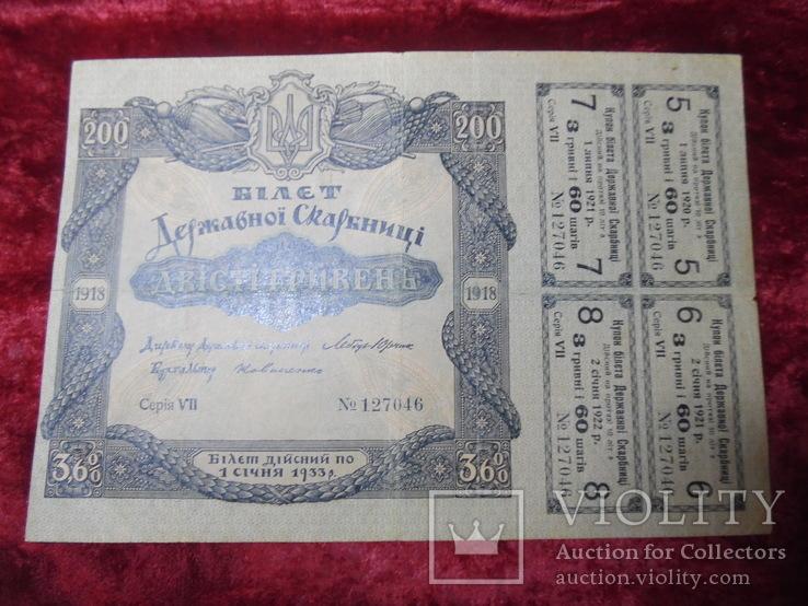 Кредитный билет Державной Скарбници на 200 гривень 1918 года.