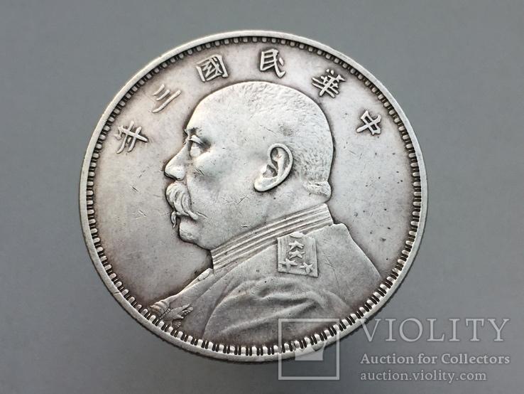 Юань 1914 года Китайская республика