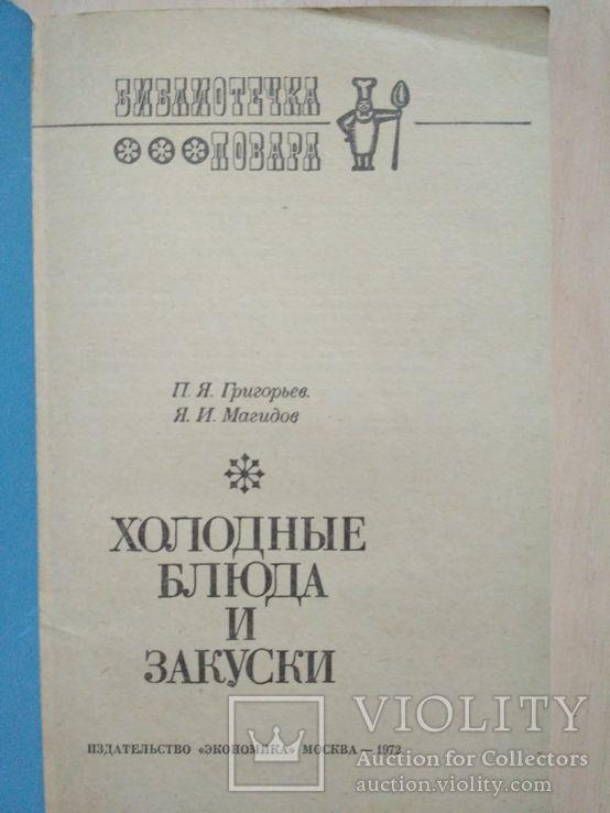 Холодные блюда и закуски 1972р., фото №3