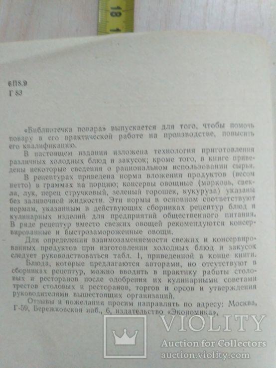 Холодные блюда и закуски 1972р., фото №4
