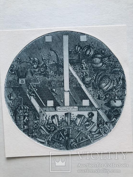 "Александр Аксинин, графика ""Exl для Генриэтты Левицкой и Владимира Буглака"" 1977г."