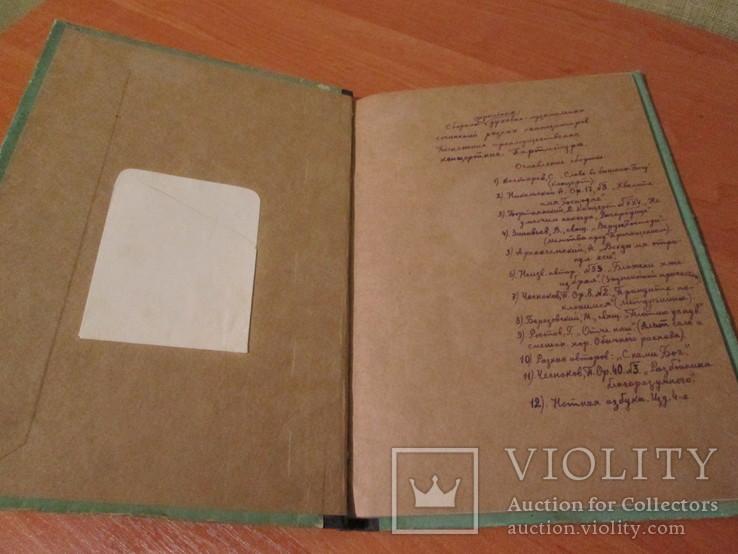 Сборник духовно-музыкальных сочинений. 1881 год ., фото №5