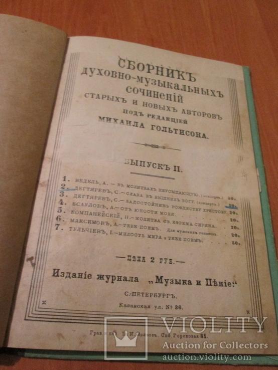 Сборник духовно-музыкальных сочинений. 1881 год ., фото №6