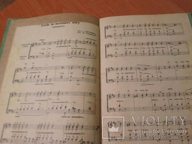 Сборник духовно-музыкальных сочинений. 1881 год ., фото №9