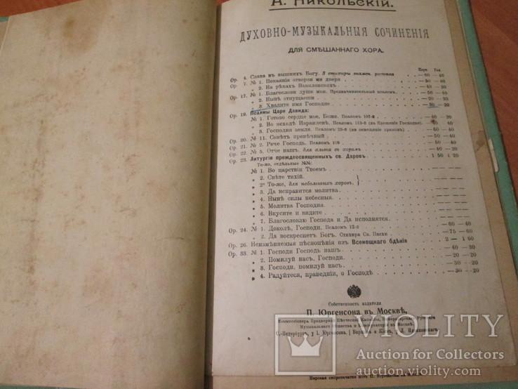 Сборник духовно-музыкальных сочинений. 1881 год ., фото №10