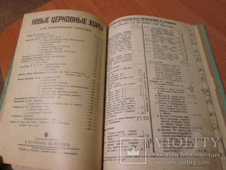 Сборник духовно-музыкальных сочинений. 1881 год ., фото №11