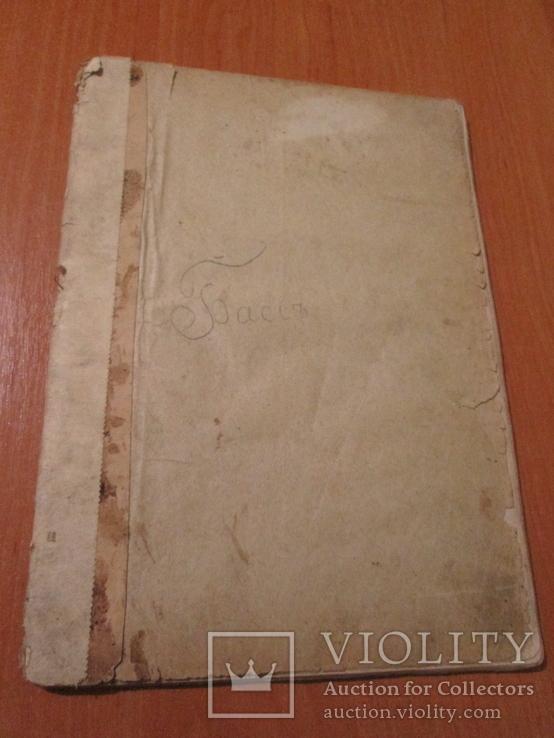 Праздничные службы.С.Зайцев. Бас. 1898 год ., фото №2