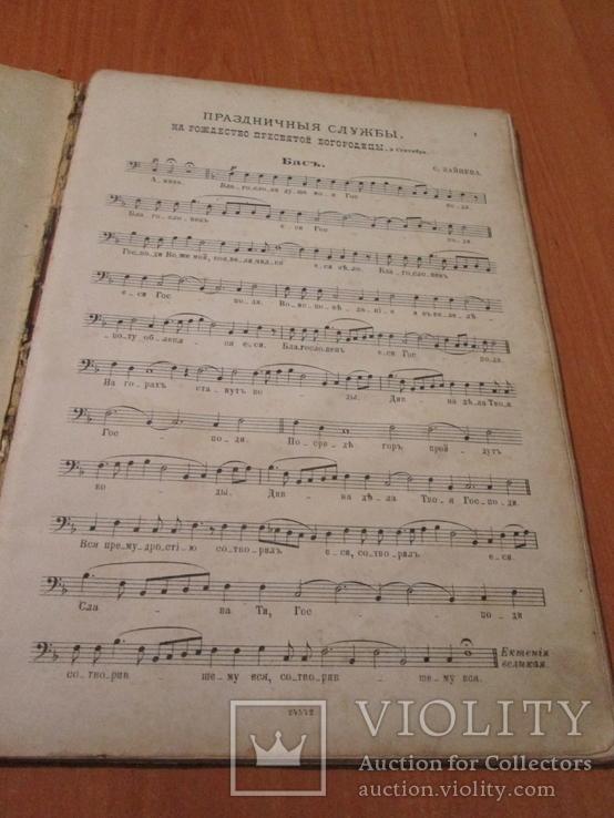 Праздничные службы.С.Зайцев. Бас. 1898 год ., фото №5