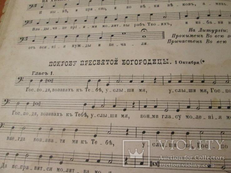 Праздничные службы.С.Зайцев. Бас. 1898 год ., фото №8