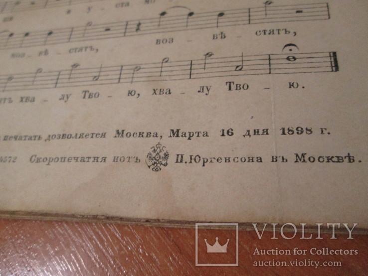 Праздничные службы.С.Зайцев. Бас. 1898 год ., фото №10
