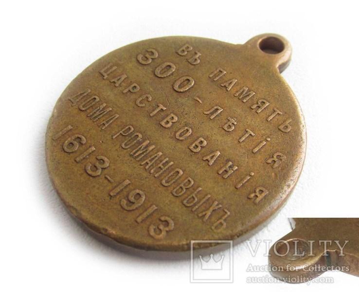 Медаль 300 лет дому Романовых 1913 год., фото №3