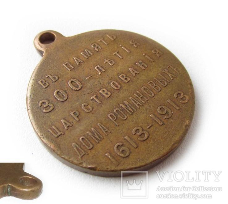 Медаль 300 лет дому Романовых 1913 год., фото №5
