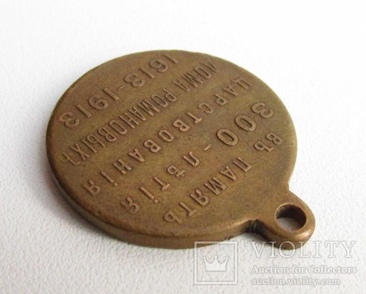Медаль 300 лет дому Романовых 1913 год., фото №10
