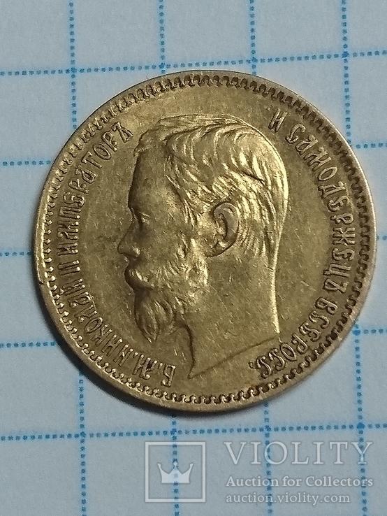 5 рублей 1901г. Ф.З.