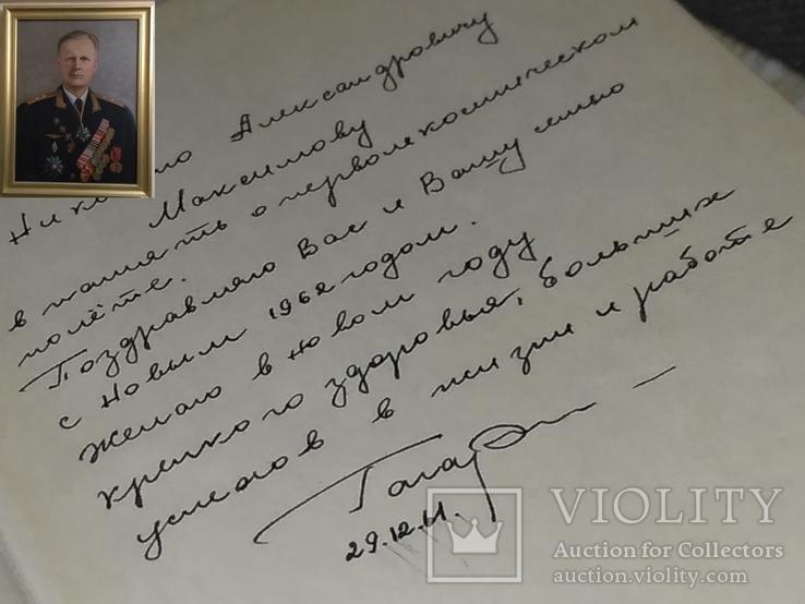 """Дарственный автограф Ю. Гагарина в книге: """"Дорога в космос""""."""