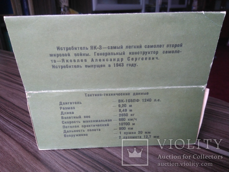 Коробка к модели як - 3 СССР 1 : 72, фото №4