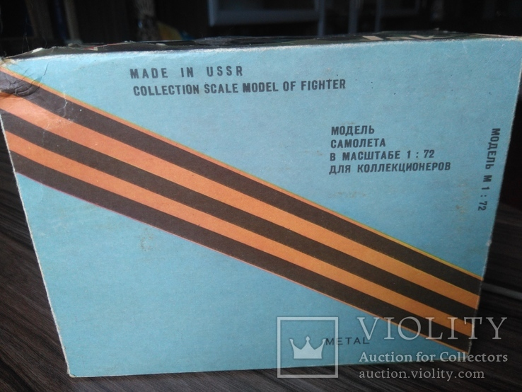 Коробка к модели як - 3 СССР 1 : 72, фото №6
